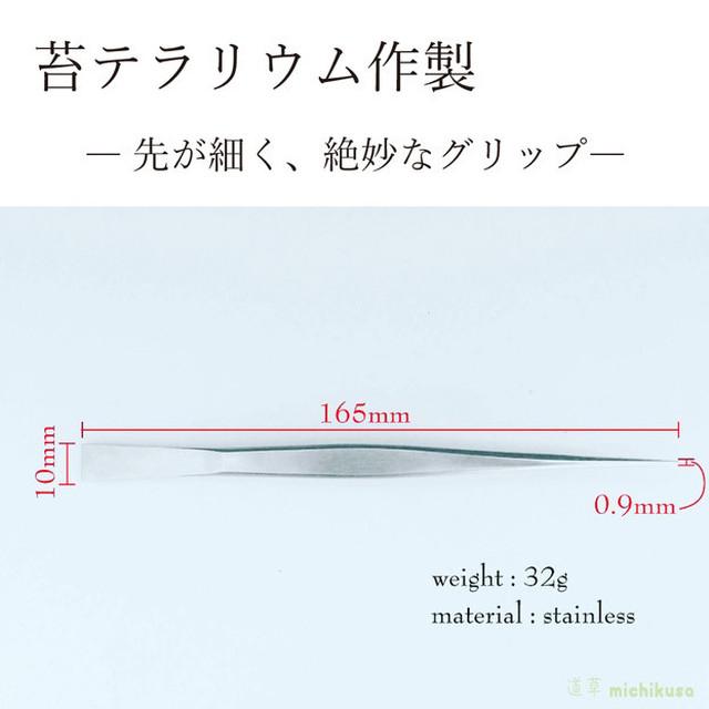 【苔テラリウム作製】精密ピンセット(直・先細)165mm