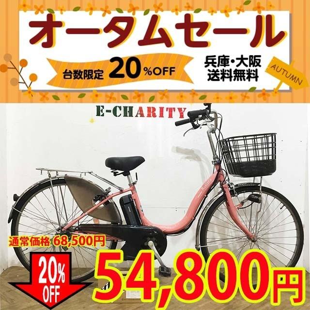 電動自転車 ママチャリ 新品バッテリー BRIDGESTONE アシスタ ピンク 26インチ【KZ038】【神戸】