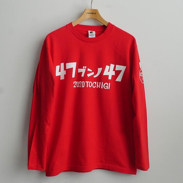 ロングスリーブTシャツ 47/47 レッド【在庫限り】