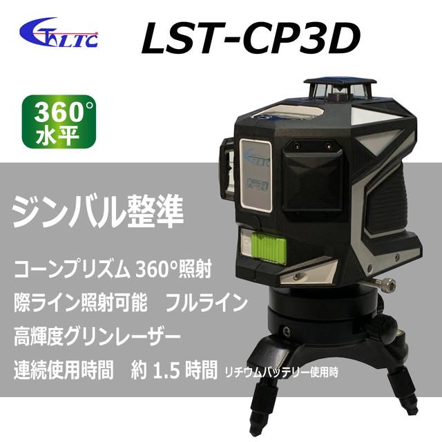 【テクノ販売】グリンレーザー LST-CP3D フルライン コーンプリズム360°照射 際ライン照射可