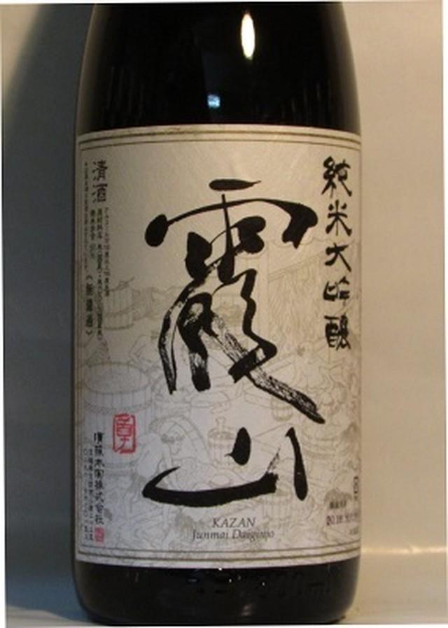 郷乃誉 純米大吟醸 霞山 生酒 1.8L