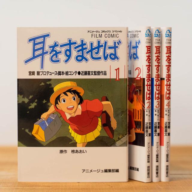 耳をすませば フィルムコミック  4巻セット(アニメージュコミックス)