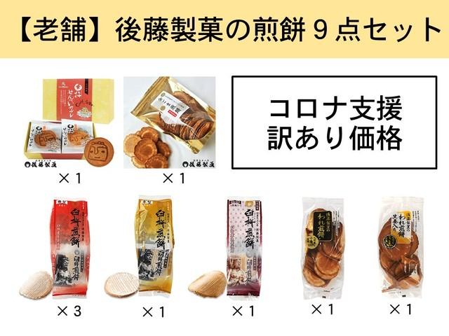 【コロナ支援・訳あり価格】後藤製菓の煎餅9点セット