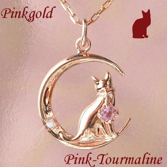 ピンクトルマリン ネックレス 月 レディース 10月誕生石 猫 天然ダイヤモンド 10金ピンクゴールド