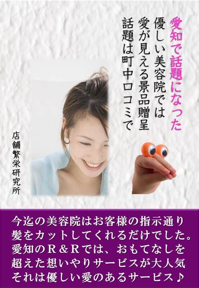 実益図書 「愛知で話題の優しい美容院R&R」