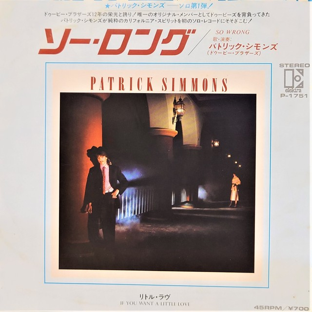 [中古7inch]  Patrick Simmons ‎– So Wrong