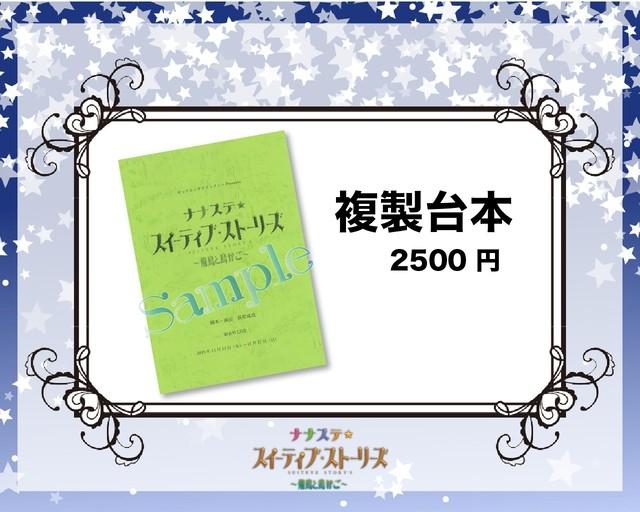 複製台本/舞台「ナナステ☆スイーティブストーリーズ~飛鳥と鳥かご~」