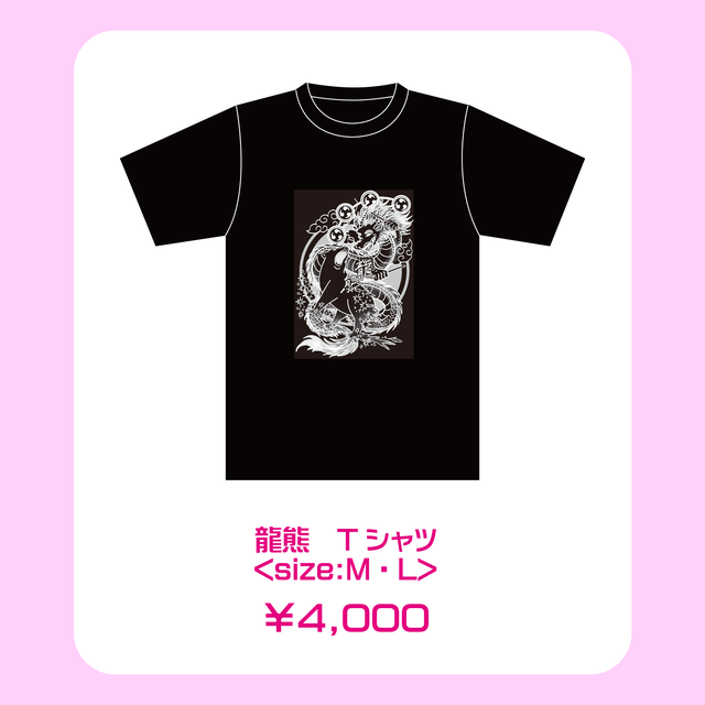 龍熊 Tシャツ(M/L)