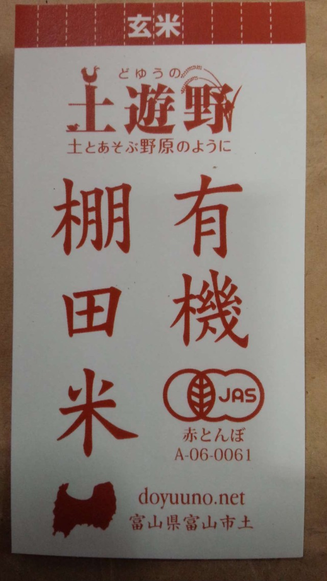 有機棚田米イセヒカリ 白米 27㎏(玄米30㎏分)