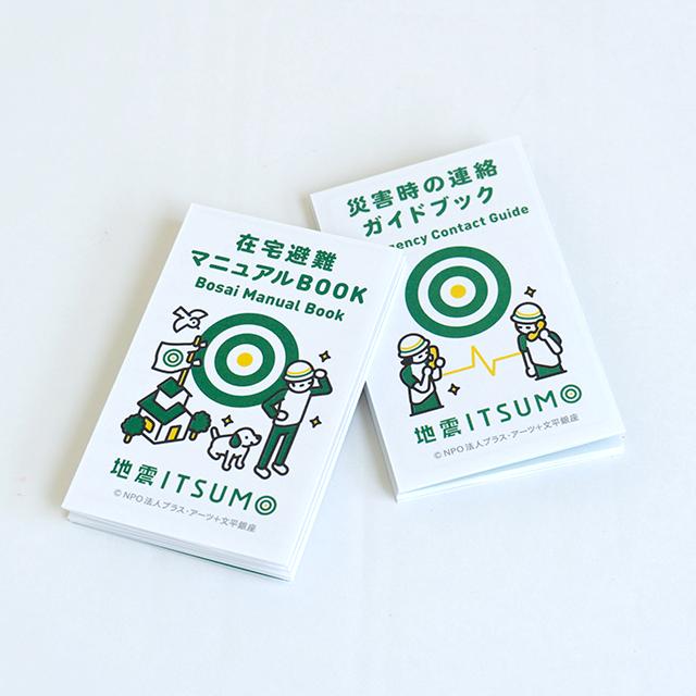 在宅避難マニュアルブック&緊急時連絡ガイドブック【オリジナルグッズ】