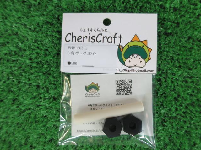 Cheris Craft (チェリスクラフト)FHB-003-1  6角フリーハブSライト  ベアリング不要タイプ