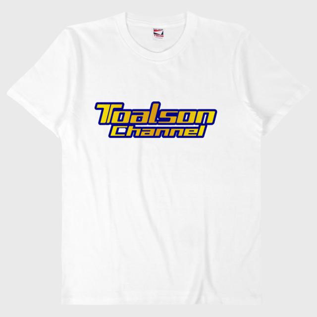 トアルソンチャンネルオリジナルTシャツ