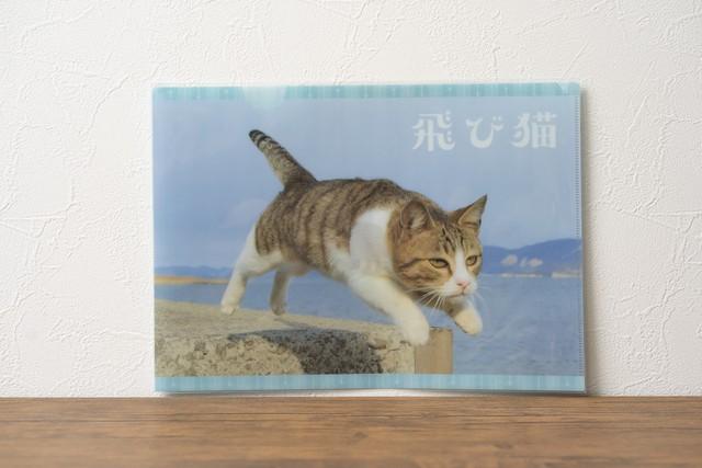 飛び猫クリアファイル