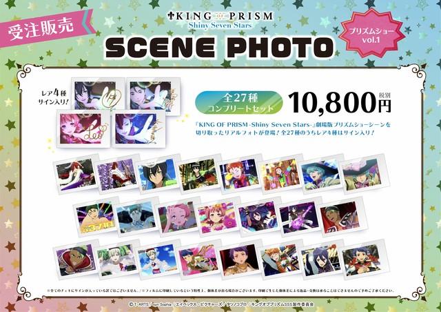 KING OF PRISM -Shiny Seven Stars- SCENE PHOTO 〜プリズムショー〜vol.1【全27種コンプリートセット】