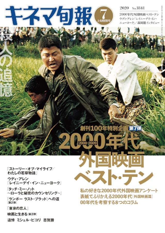 キネマ旬報 2020年7月上旬特別号/2000年代(00年代)外国映画ベスト・テン No.1841