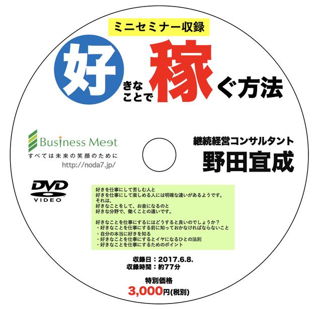 野田への最も多い質問「好きなことで稼ぐ方法」のセミナーをDVD化!