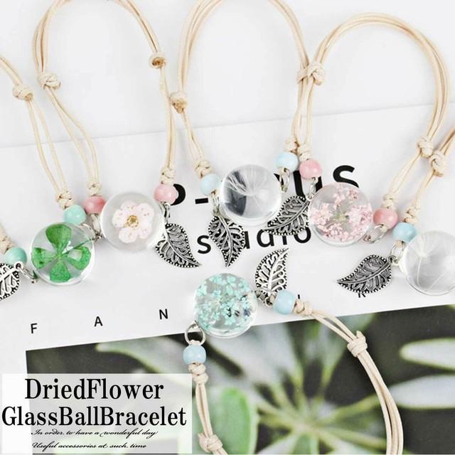 レディースアクセサリー レディースブレスレット ブレスレット ブレス ドライフラワーガラスボールブレスレット 花 フラワー 葉っぱ 紐ブレス コットンコード 四つ葉 たんぽぽ ピンク ブルー   or1502