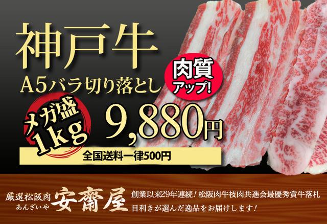 神戸牛A5バラ肉からの切り落としメガ盛り1kgパック
