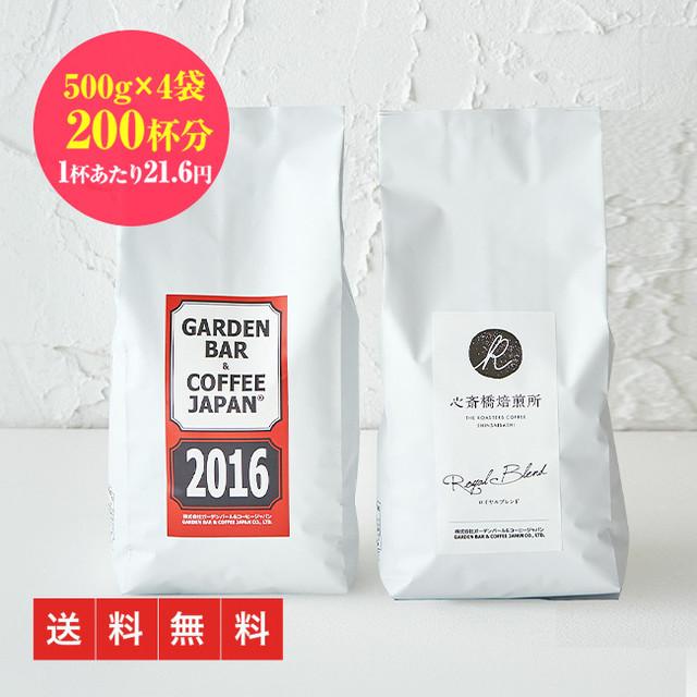 【送料無料】自家焙煎コーヒー豆2種のセットたっぷり2kg(500g×4袋)