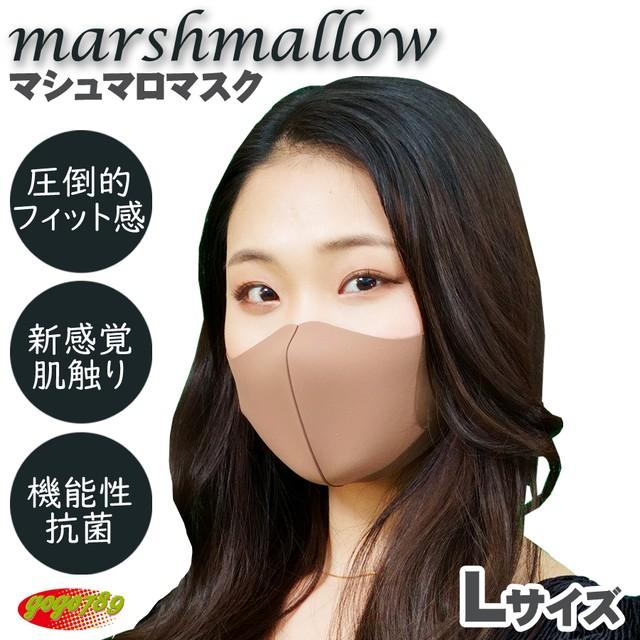 GOGO789【Lサイズ】marshmallowマシュマロマスク 機能性抗菌マスク