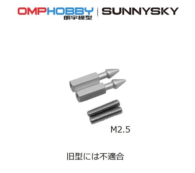 ◆OSHM2085  M2 V2&EXP  テールブームメタルマウント(ネオヘリでM2購入者のみ購入可)