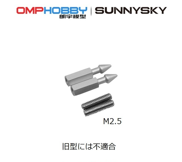 ◆OSHM2130  M2 EXP  メインローターグリップ ベアリング含まない 樹脂(ネオヘリでM2購入者のみ購入可)