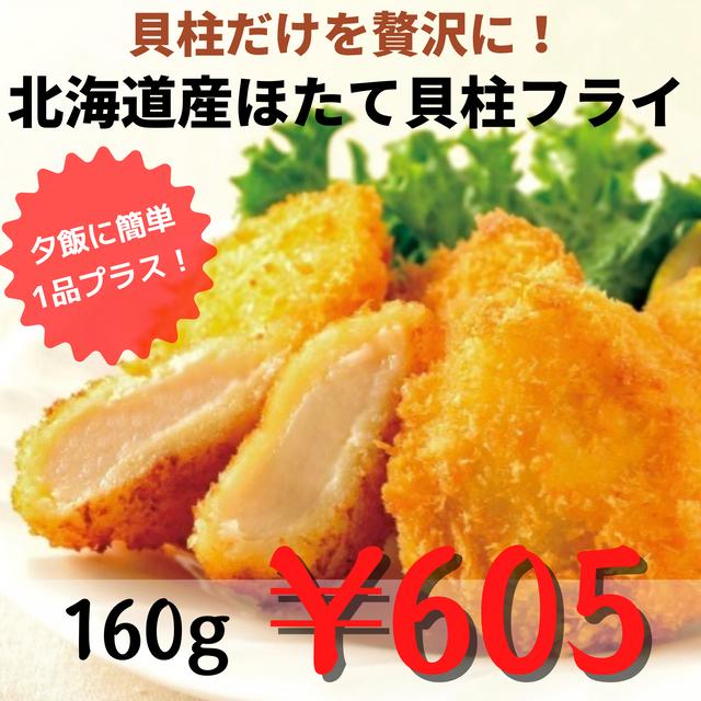 【貝柱だけ!旨味たっぷり贅沢フライ】(0347) 北海道産 ほたて貝柱フライ