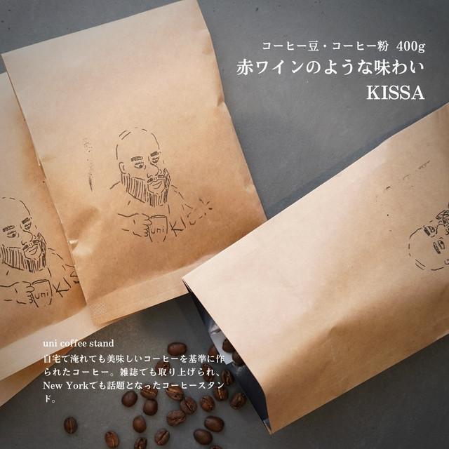【コーヒー豆・粉】 赤ワインのような味わい KISSA 400g
