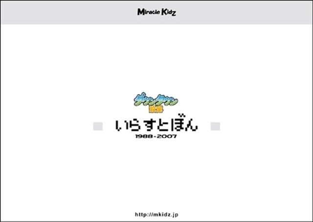 [新品] [書籍] ダウンタウン設定いらすとぼん 1988−2007 / ミラクルキッズ!