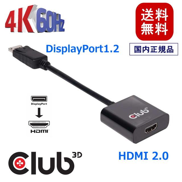 【CAC-2070】Club3D DispayPort 1.2 to HDMI 2.0 UHD / 4K 60Hz ディスプレイ 変換アダプタ