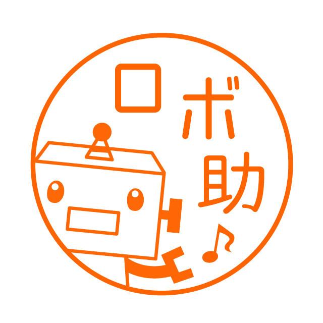 やぁ♪ロボット 可愛いネーム印(浸透印)