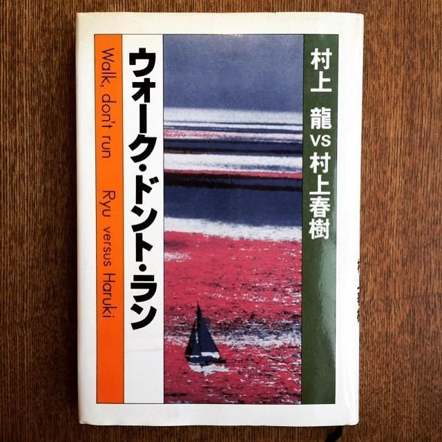 対談集「ウォーク・ドント・ラン 村上龍 VS 村上春樹」 - メイン画像