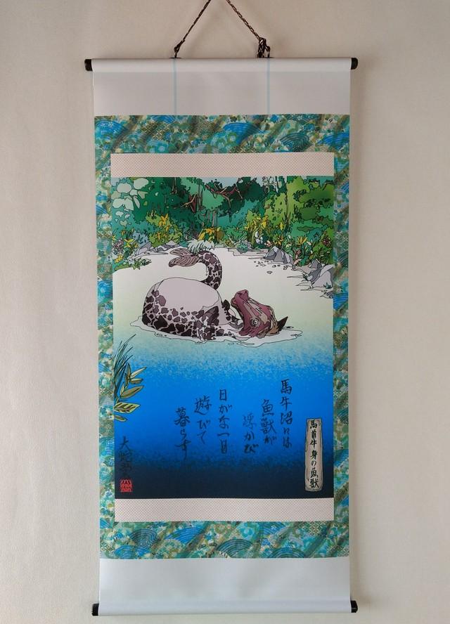 妖怪223・馬首牛身の魚獣ver2(宮城・白石市)
