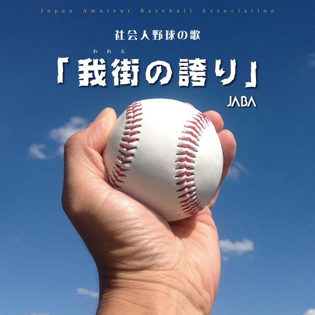 社会人野球の歌「我街(われら)の誇り」CD