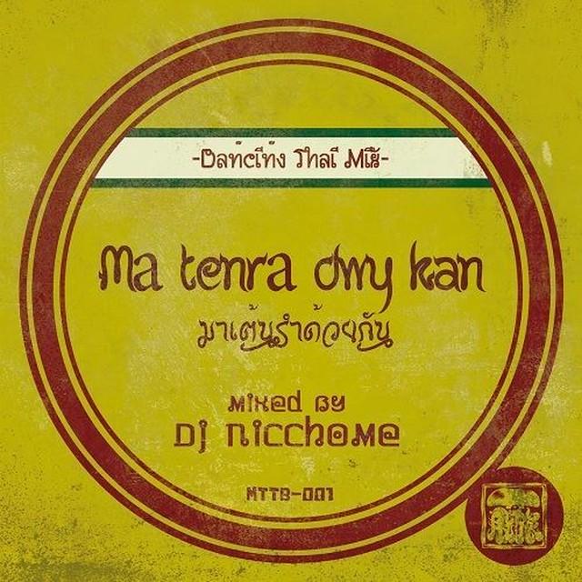[MIX CD] DJ にっちょめ / Ma Tenra Dwy Kan