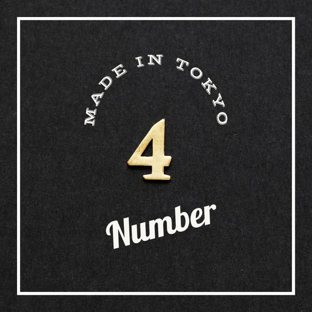 【2個】チャーム 数字(4)(日本製、真鍮、無垢)