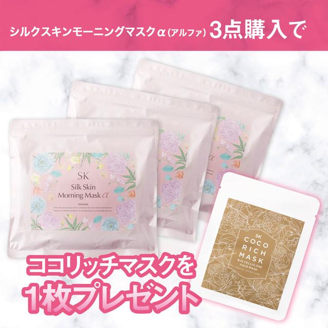 シルクスキンモーニングマスクα(アルファ)3袋セット+ココリッチマスク1枚プレゼント