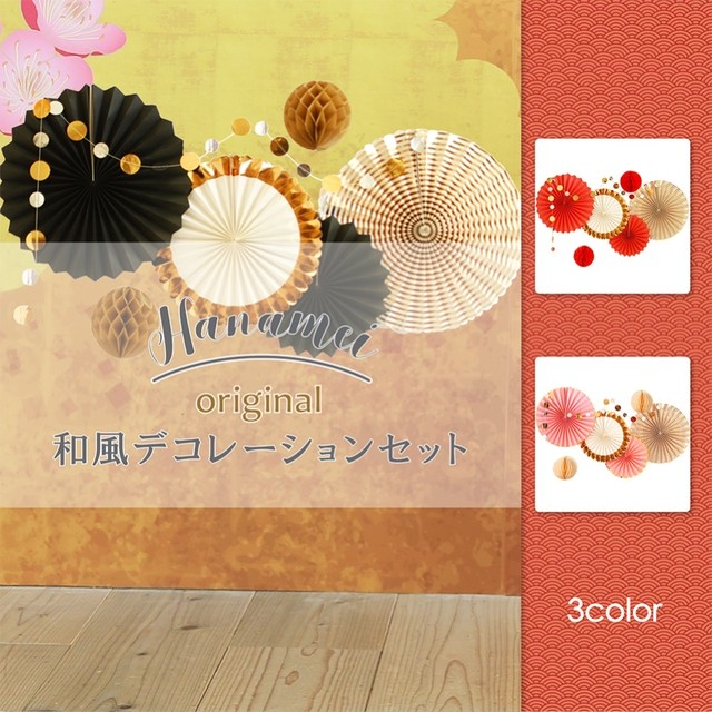 【これ1つで!】記念日,節句,和装ウェディング,装飾 和風デコレーションセット