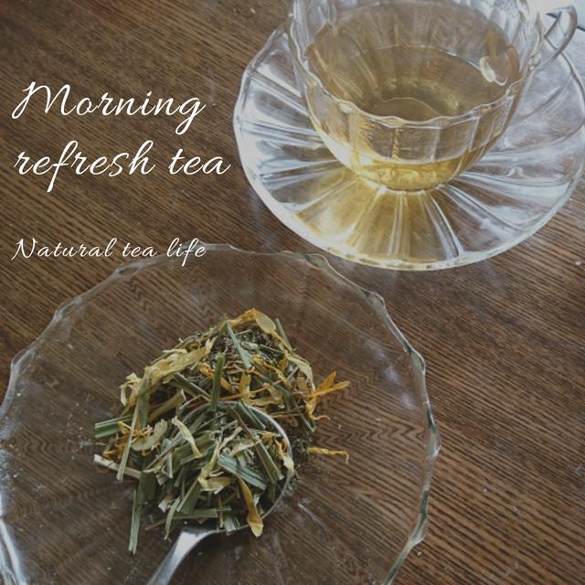 今日、一日頑張りたい時の一杯に「Morning refresh tea」  Sサイズ