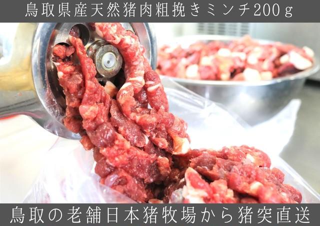 鳥取県産天然猪肉モモ【粗挽】ミンチお試し200g[冷凍]