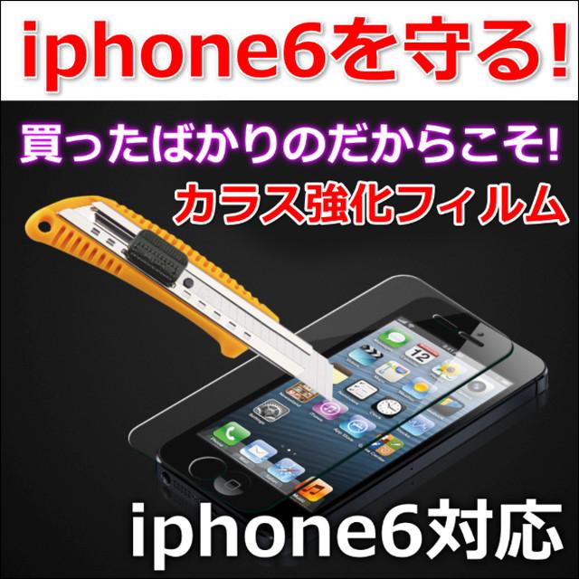 送料無料 iPhone6 強化ガラス