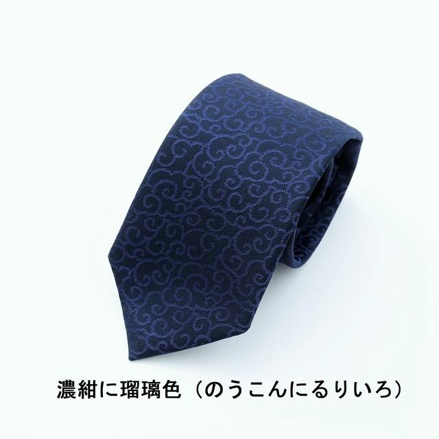 ネクタイ「衿結」五徳シリーズ  信【麒麟】:濃紺に瑠璃色
