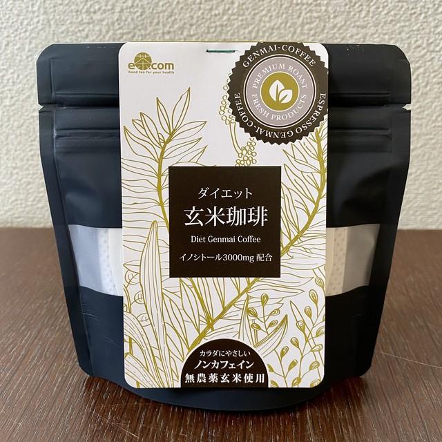 【無農薬玄米使用】ダイエット玄米珈琲ドリップバッグタイプ(8g×4個入)