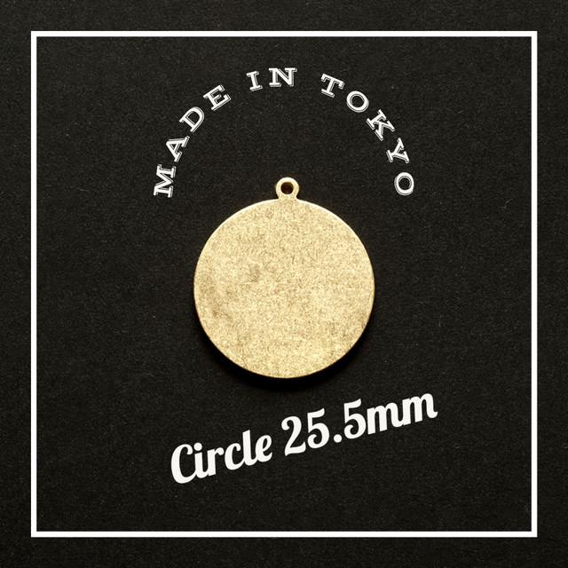【1個】メタルプレート 丸【25.5mm】丸カン(日本製、真鍮、無垢)