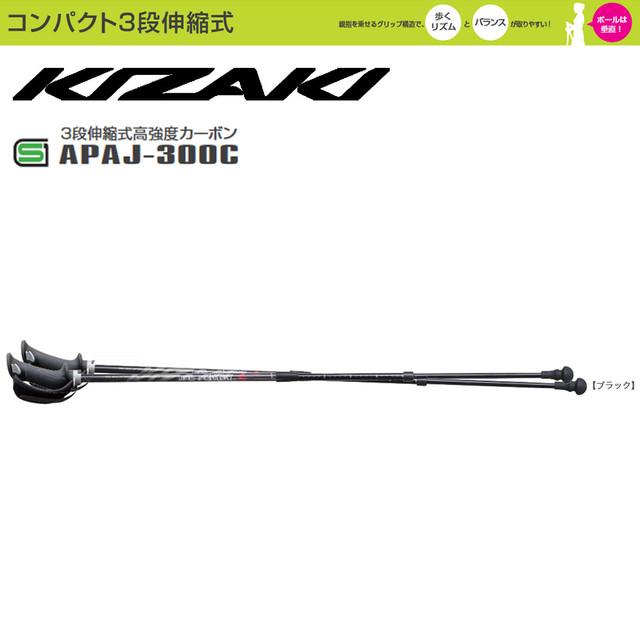 85cm~115cm KIZAKI キザキ 3段伸縮式高強度カーボン 伸縮式ポール APAJ-300C
