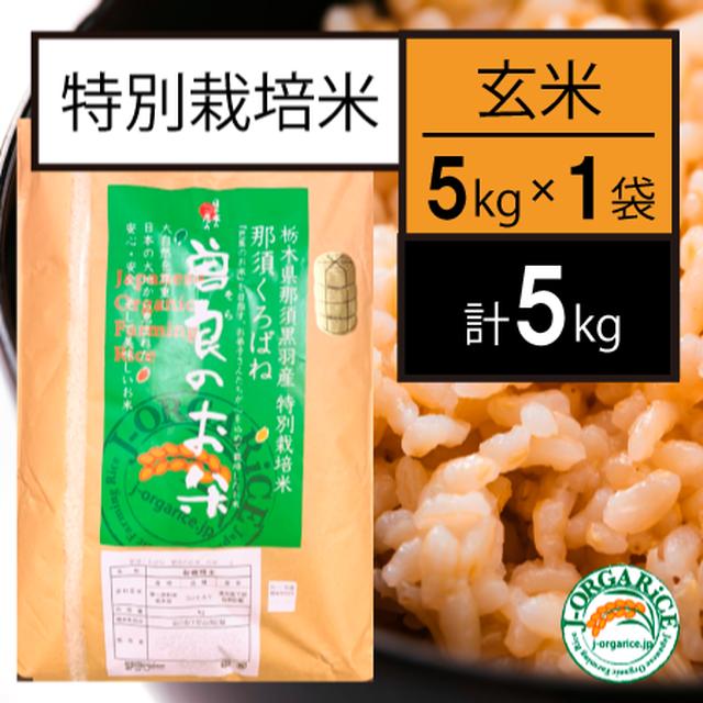 【5kg】特別栽培米_玄米 「曽良のお米(そらのおこめ)」