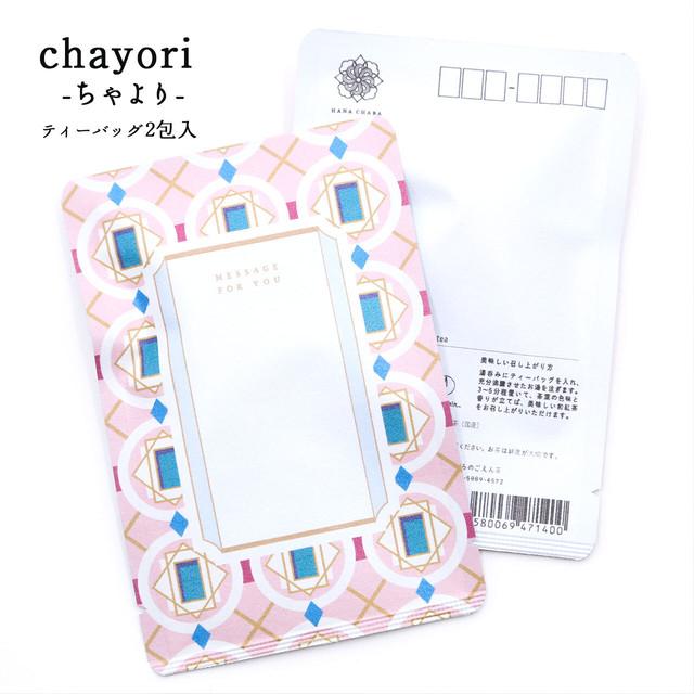 Diamond ダイアモンド|chayori |和紅茶ティーバッグ2包入|お茶入りポストカード
