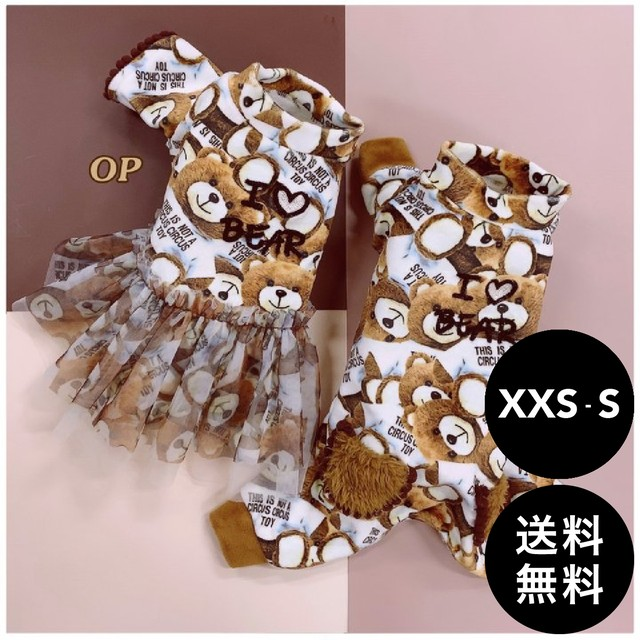circus circus(サーカスサーカス)Toy Bear room wear OP・ALL XXS, XS, SS, Sサイズ ゆうパケット送料無料