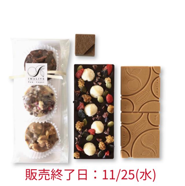 mylky dark (ミルキーダーク)  raw chocolate