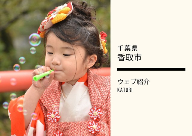 【香取市】ウェブ紹介プラン